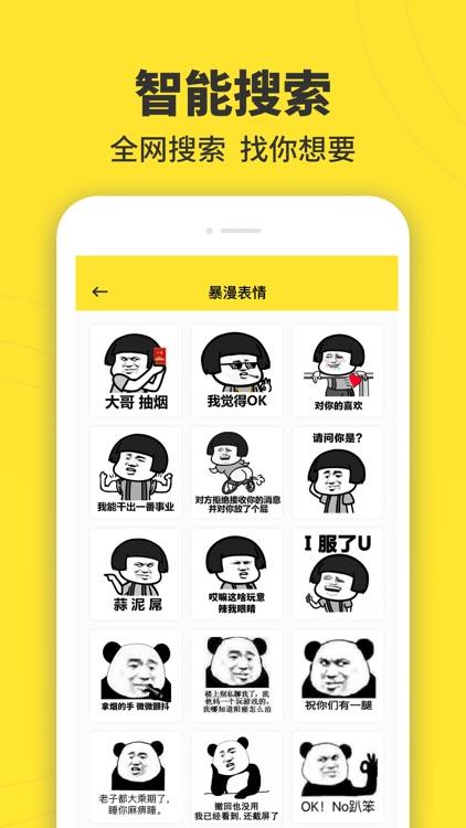 暴走表情斗图 screenshot-4