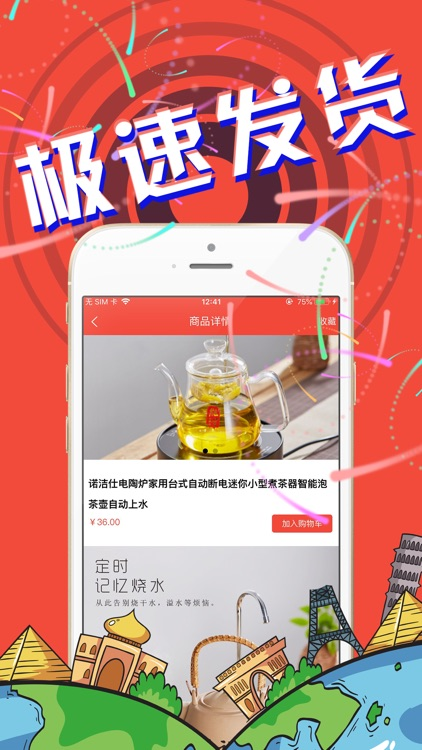 乐购夺宝 screenshot-2