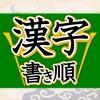 漢字書き順判定 間違いやすい漢字 for iPhone - iPhoneアプリ