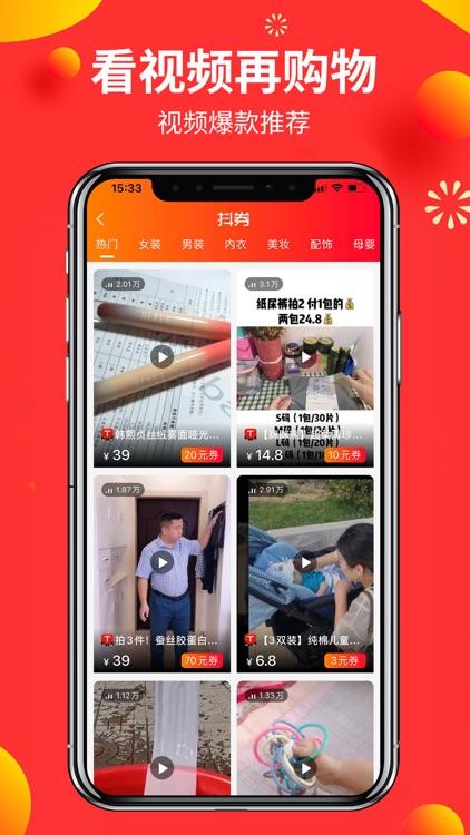 赚钱平台-购物优惠券返利app screenshot-8