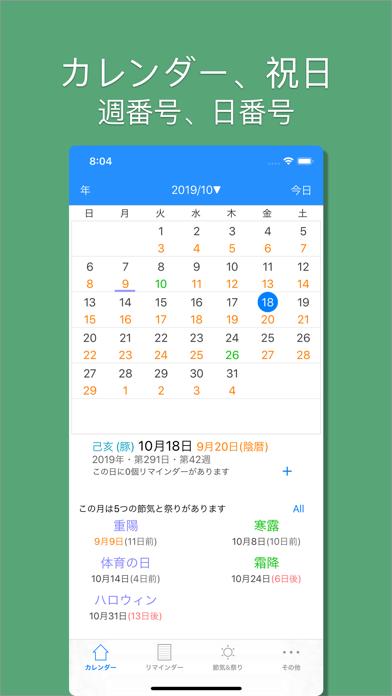 PP カレンダー - 日本の祝日,陰暦の祭り,リマインダーのおすすめ画像1