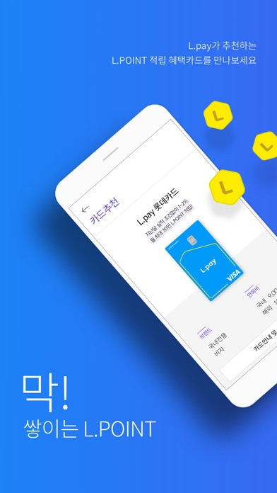 L.pay(엘페이) - 모바일 간편결제 서비스 for Windows