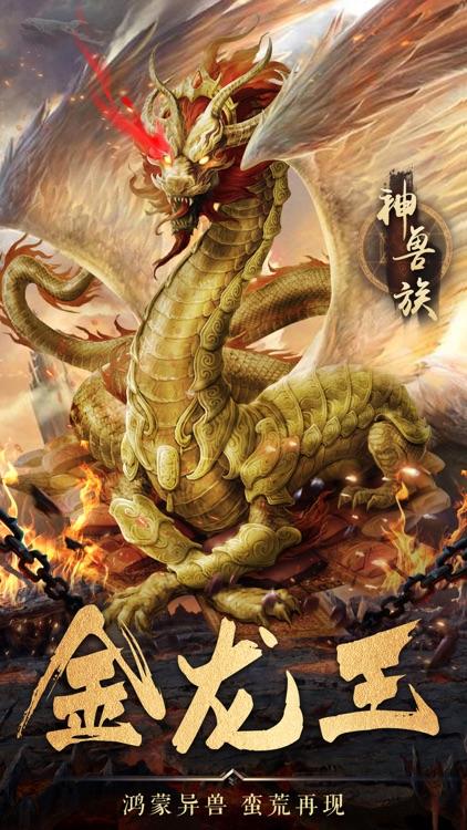 龙神决 screenshot-0
