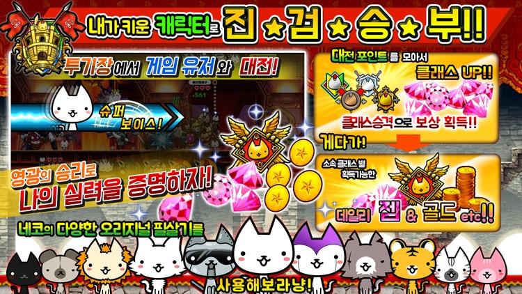 네코대모험 screenshot-3