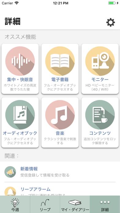 メンタルリープのアプリ「ワンダーウィーク」 screenshot1