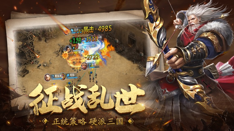 三国:征伐九州 screenshot-4