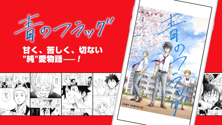 少年ジャンプ+ 人気漫画が読める雑誌アプリ screenshot-7