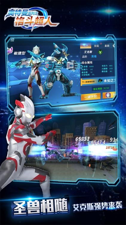 奥特曼之格斗超人 - 5V5竞技对战游戏