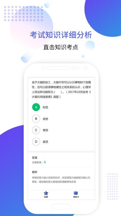 自考智题库 screenshot-4