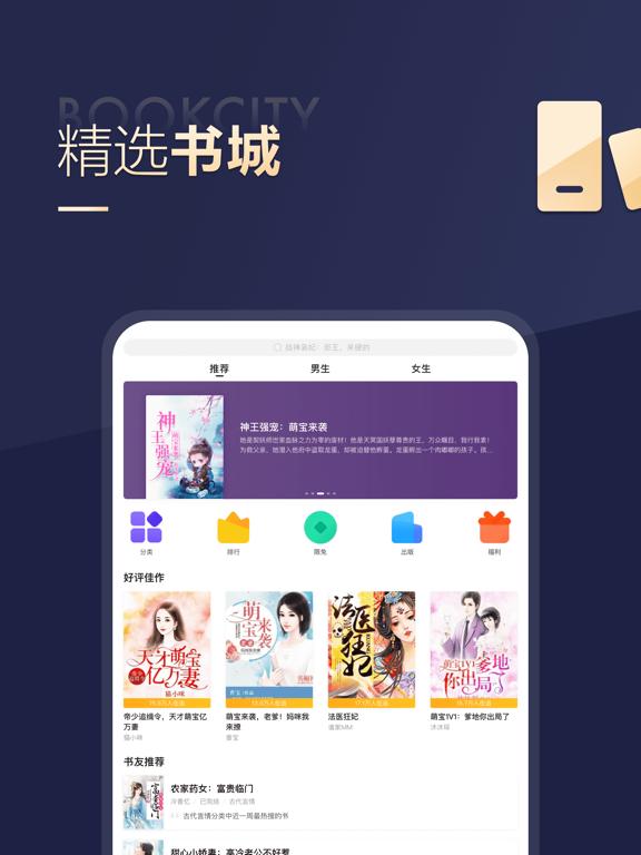 Screenshot #6 pour 搜狗阅读-追书必备有声小说阅读神器