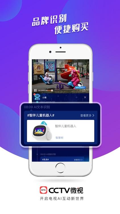 CCTV微视—央视官方融媒体互动平台 screenshot-5