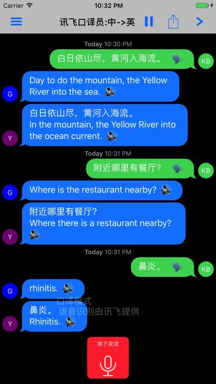 我是翻译官-出国旅游学习必备