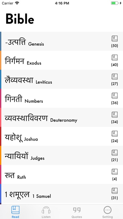 Bible Hindi - Read, Listen