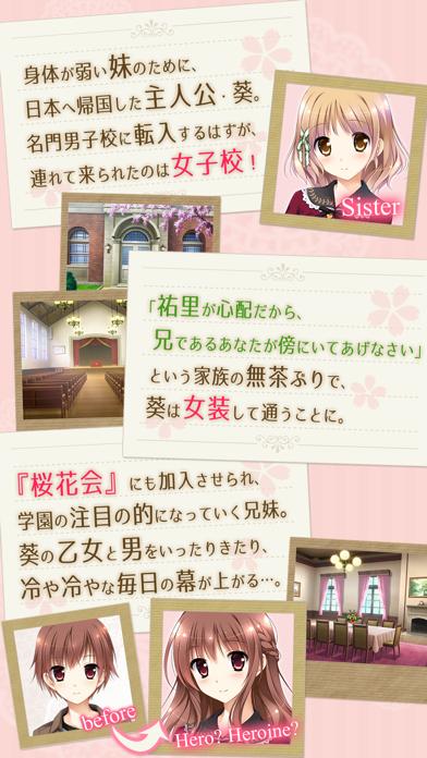 桜舞う乙女のロンドのおすすめ画像2