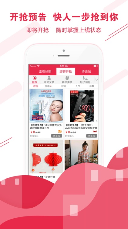 微薄利-让购物充满惊喜 screenshot-3