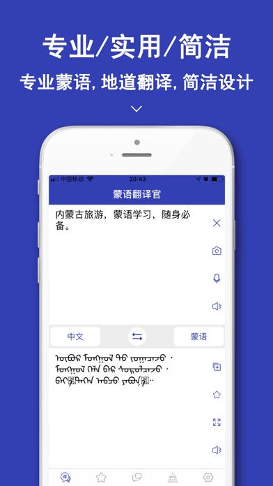 蒙语翻译官-内蒙古旅游蒙语学习翻译器のおすすめ画像1