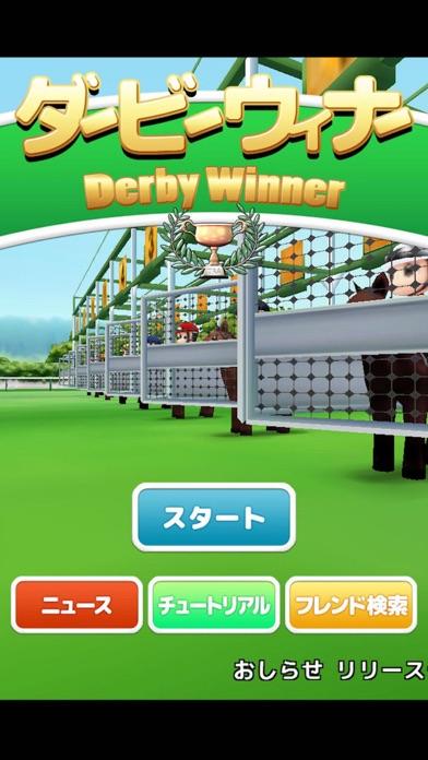 競馬メダルゲーム『ダービーウィナー』Derby Winnerのおすすめ画像1