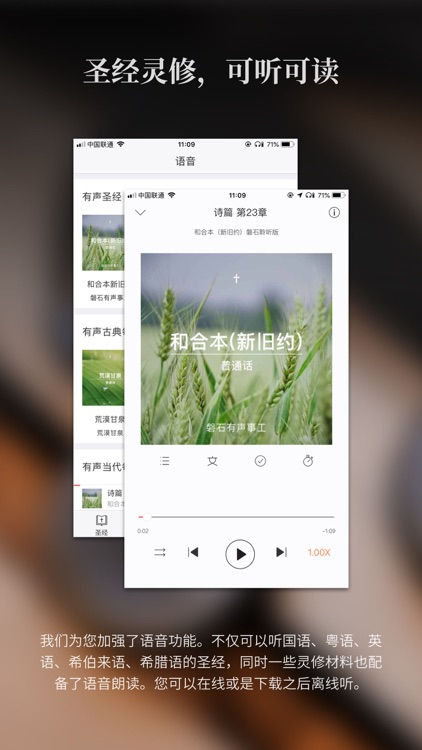 WeDevote Bible 微讀聖經 screenshot-2