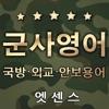 엣센스 실용 군사영어사전 -Military Terms