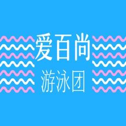 爱尚佰游泳团