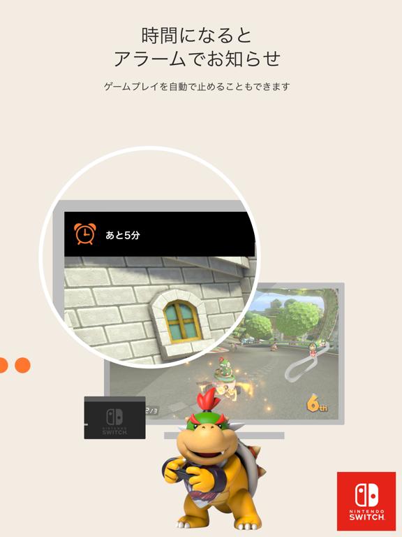 Nintendo みまもり Switchのおすすめ画像2