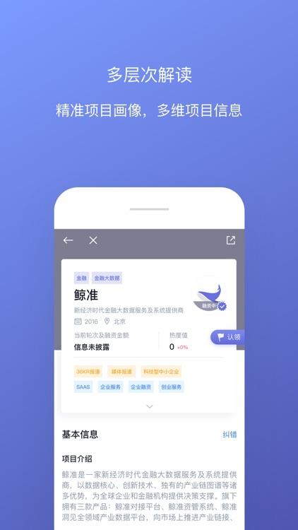 鲸准-创业融资投资募资对接服务平台 screenshot-5