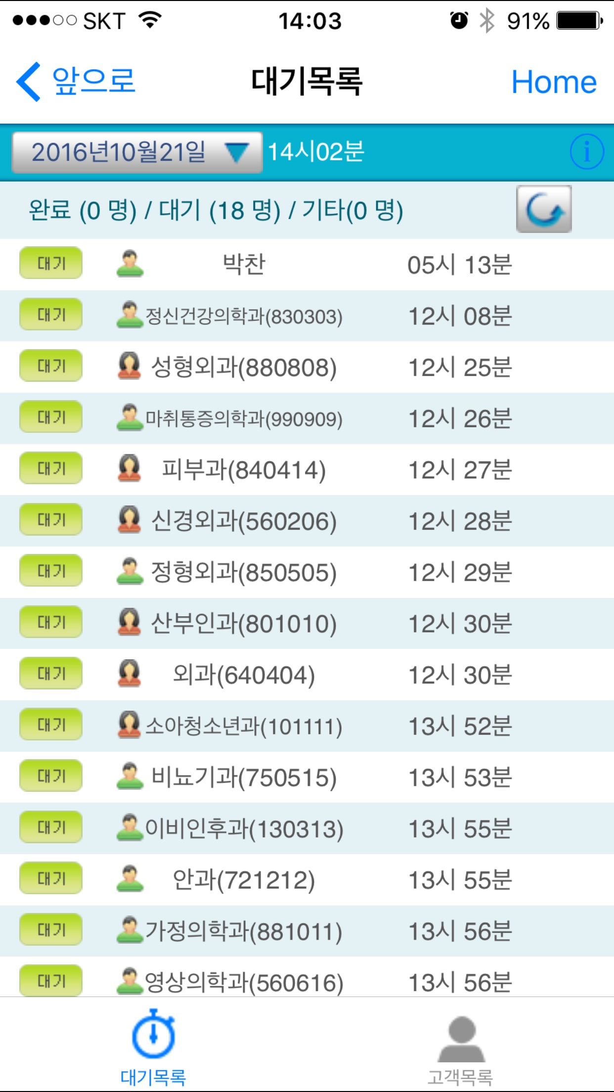 전능 스마트차트 Screenshot