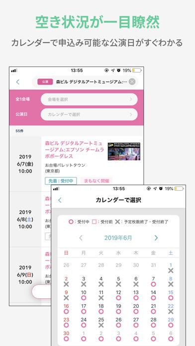 e+(イープラス) チケット・ニュース・スマチケ ScreenShot1