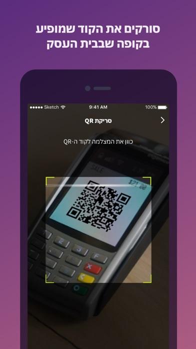 Pepper Pay תשלומים במובייל Screenshot 7