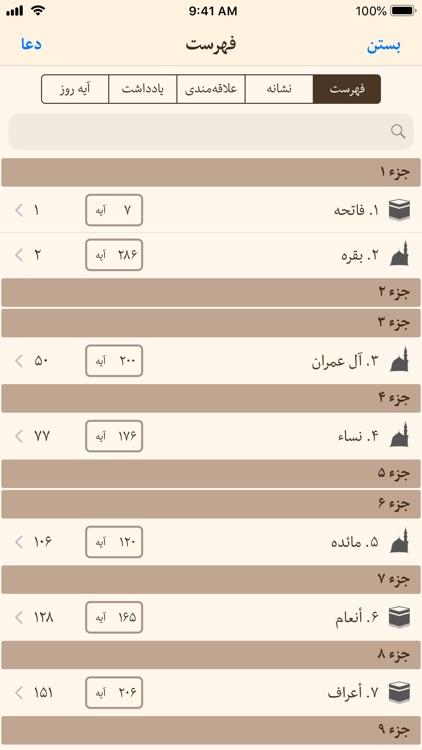 قرآن فارسی و تفسیر(اهل البیت) screenshot-4