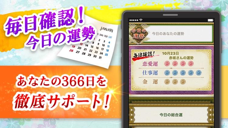 本格姓名判断占い2020 screenshot-4