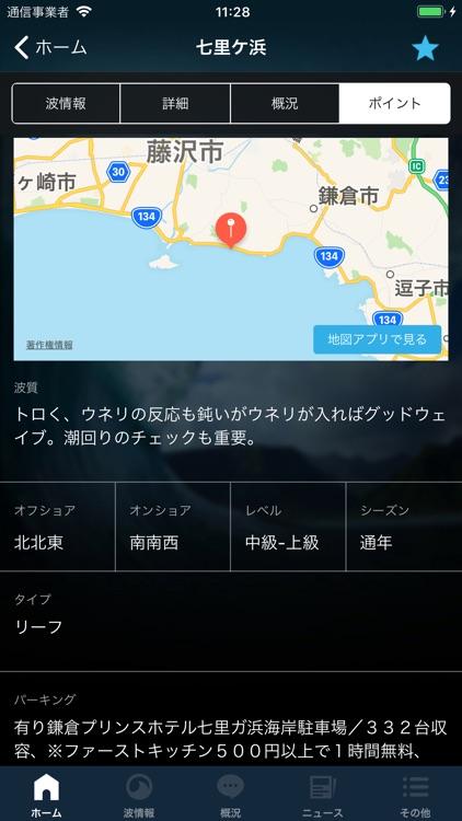 なみある?アプリ サーフィン&波情報 screenshot-4