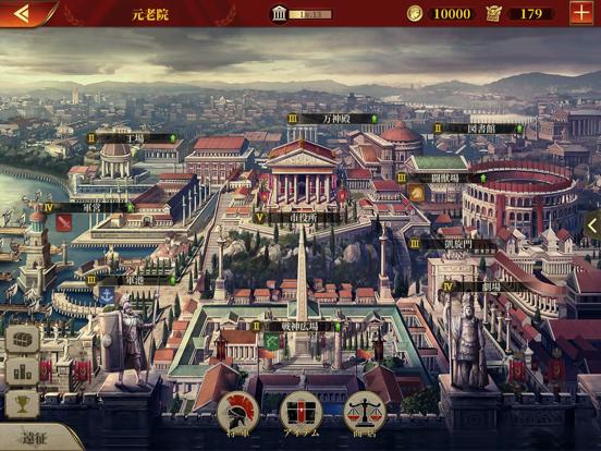 大征服者: ローマのおすすめ画像8