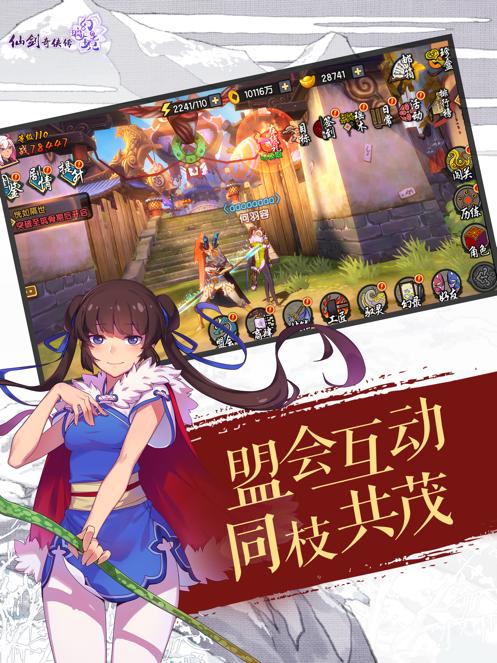 仙剑奇侠传幻璃镜(群妖共逐-盟会战)-3