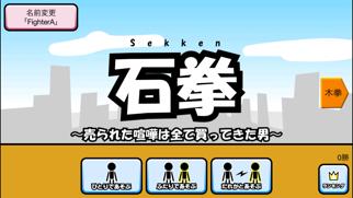 格闘ゲーム「木拳」 - もっけん せっけん イミフ・ゲームズのおすすめ画像4