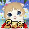 ねこ島日記~猫と島で暮らす猫のパズルゲーム~ - iPadアプリ