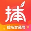 杭州女装网-货捕头服装批发货源平台