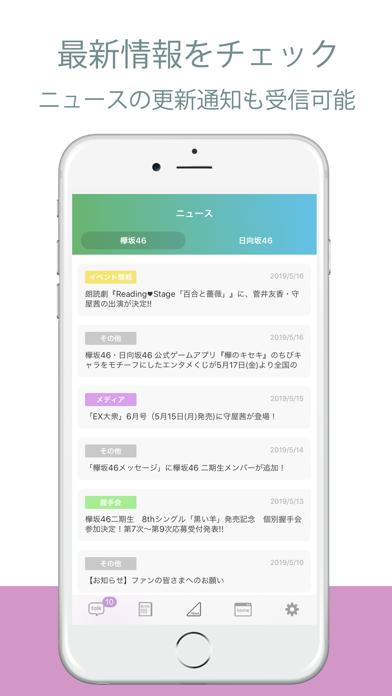 欅坂46/日向坂46 メッセージ ScreenShot3