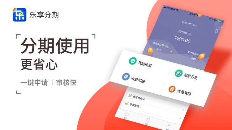 乐享分期—手机借钱贷款之分期还款APP
