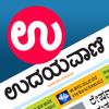 Udayavani News