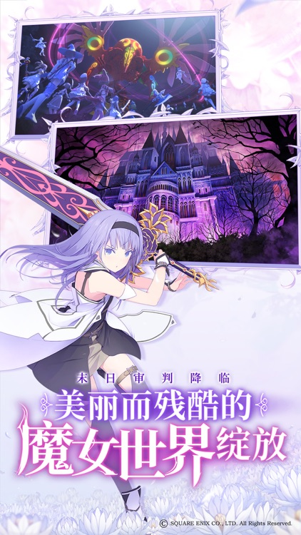 纯白魔女 screenshot-1