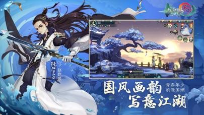 下载 剑网3:指尖江湖 为 PC