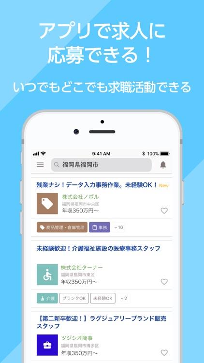 福岡市公式 求人検索アプリbyスタンバイ screenshot-3