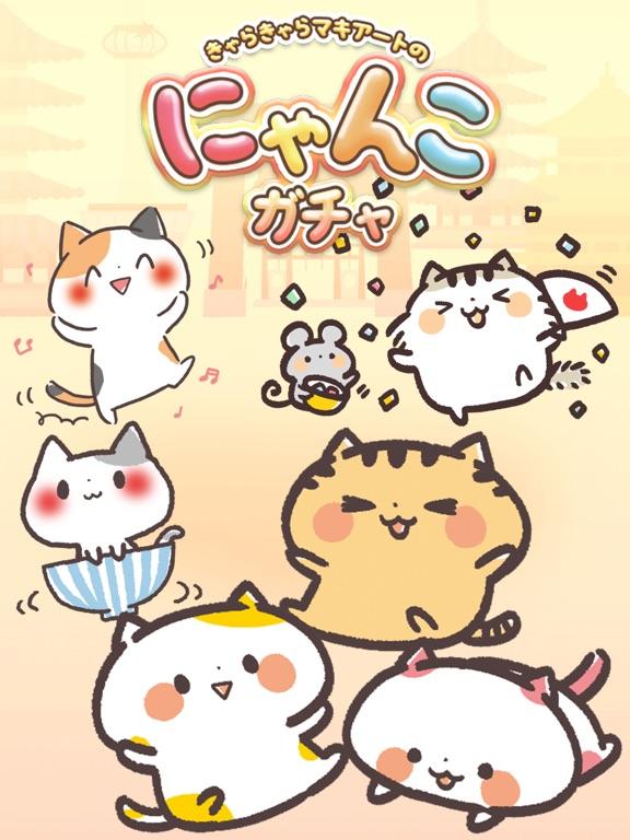 にゃんこガチャガチャ「きゃらきゃらマキアート」の猫集めゲームのおすすめ画像1
