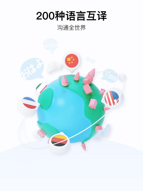 Screenshot #4 pour 百度翻译-英语学习必备