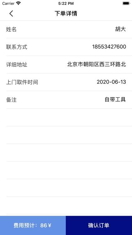 尤诺家修 screenshot-1