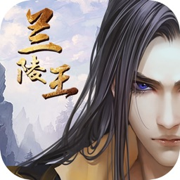 正版兰陵王