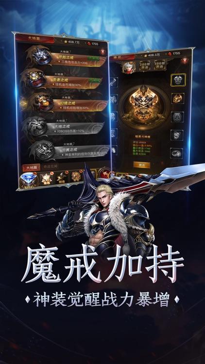 奇迹:魔界战记 screenshot-4