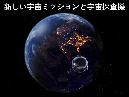 Solar Walk 2 Ads+: 宇宙観察 3Dのおすすめ画像3