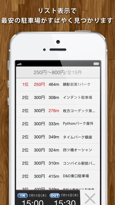駐車場料金検索〜PPPark!〜 ScreenShot3